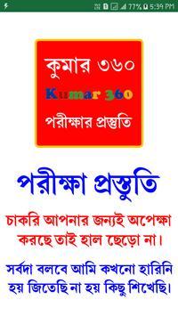 Current Affairs Bengali Pdf poster
