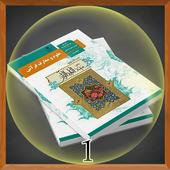 کتاب های پایه دهم متوسطه معارف1 icon