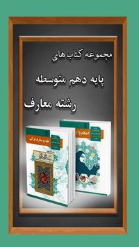 کتاب های پایه دهم متوسطه معارف1 poster