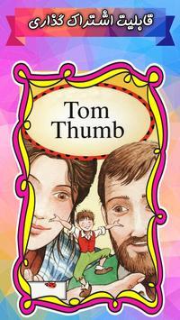 تام بند انگشتی poster