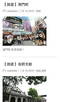 Lala Blog screenshot 1