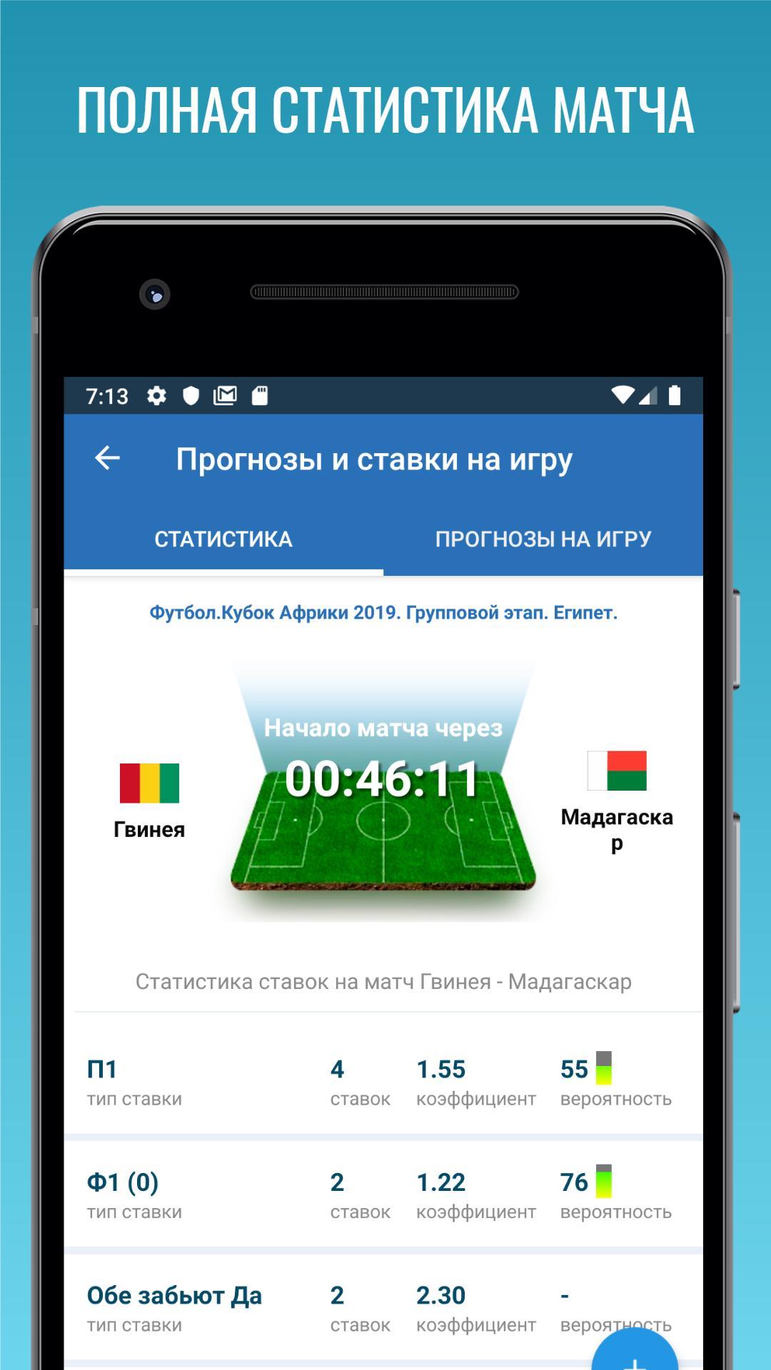 7 мобильная ставок лига