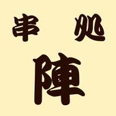 串処 陣 icon