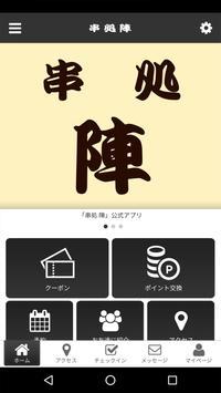 串処 陣 poster
