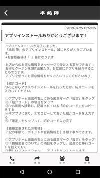 串処 陣 screenshot 1