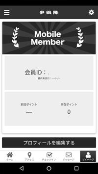 串処 陣 screenshot 2