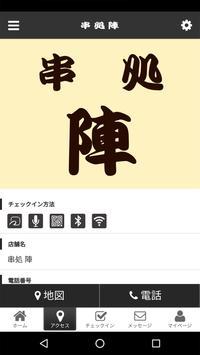 串処 陣 screenshot 3