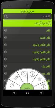Arabic<>Kurdish (Qallam Dict) screenshot 5