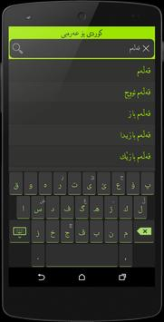 Arabic<>Kurdish (Qallam Dict) screenshot 2