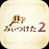 誤字みぃつけた2 icon
