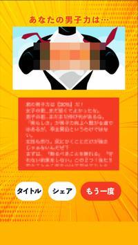 男子力測定 screenshot 3