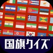 脳トレ国旗クイズ - 暇つぶしパズルゲーム/どんどん賢くなるアプリ icon