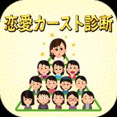 恋愛カースト診断 icon