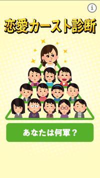 恋愛カースト診断 poster
