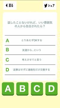 恋愛カースト診断 screenshot 1