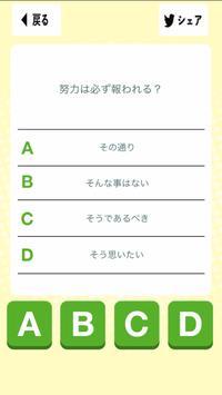 恋愛カースト診断 screenshot 2