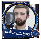 تلاوات خاشعة جدا بصوت مولانا كورتش بدون انترنت icon