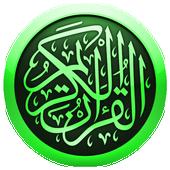 Bangla Quran -উচ্চারণসহ (কুরআন মাজিদ) icon