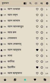 Bangla Quran -উচ্চারণসহ (কুরআন মাজিদ) Cartaz
