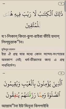 Bangla Quran -উচ্চারণসহ (কুরআন মাজিদ) imagem de tela 1