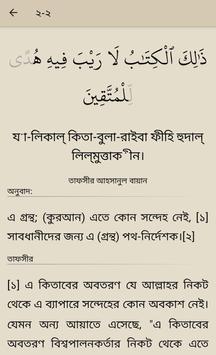 Bangla Quran -উচ্চারণসহ (কুরআন মাজিদ) imagem de tela 2