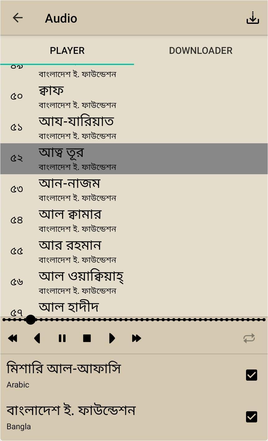 Bangla Quran -উচ্চারণসহ (কুরআন মাজিদ) for