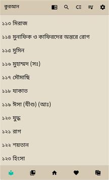 Bangla Quran -উচ্চারণসহ (কুরআন মাজিদ) imagem de tela 6