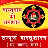 Vastu Shastra In Hindi icon