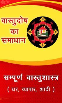Vastu Shastra In Hindi poster