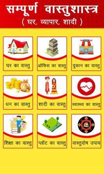 Vastu Shastra In Hindi screenshot 1