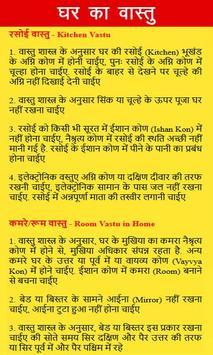 Vastu Shastra In Hindi screenshot 2