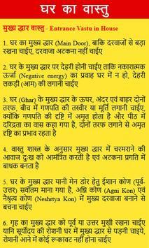 Vastu Shastra In Hindi screenshot 3