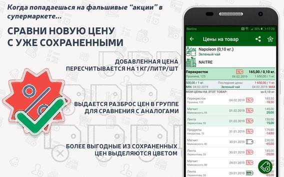 Список покупок и сканер штрих кодов Умный шопинг screenshot 1