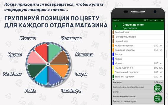 Список покупок и сканер штрих кодов Умный шопинг screenshot 7