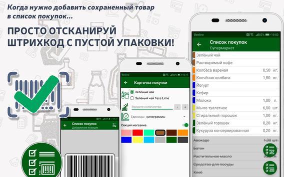 Список покупок и сканер штрих кодов Умный шопинг screenshot 5