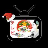 日本のテレビ放送 アイコン