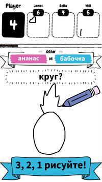 Draw it постер