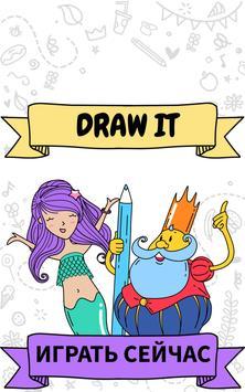 Draw it скриншот 14