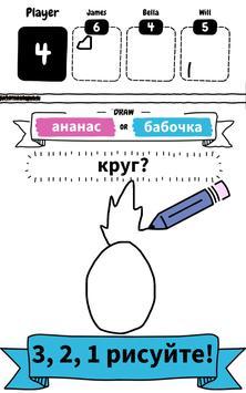 Draw it скриншот 10