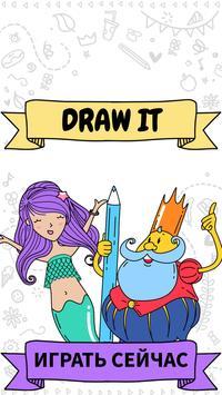 Draw it скриншот 4