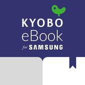 교보eBook for Samsung icon