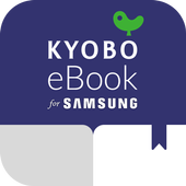 교보eBook for Samsung 아이콘