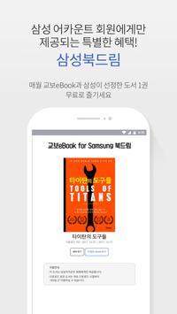 교보eBook for Samsung poster