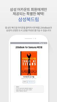 교보eBook for Samsung 포스터