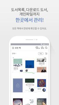 교보eBook for Samsung screenshot 1