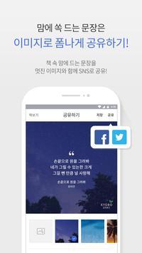 교보eBook for Samsung 스크린샷 3