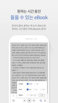 교보eBook for Samsung 스크린샷 4
