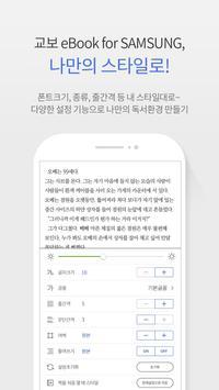 교보eBook for Samsung 스크린샷 5