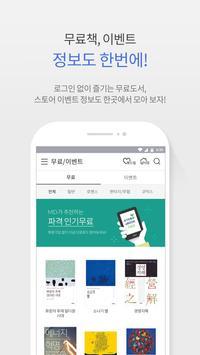 교보eBook for Samsung 스크린샷 6