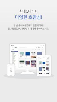 교보eBook for Samsung 스크린샷 7